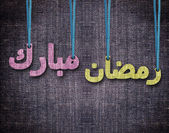 Ramadan and Eid al Fitr Greeting Card — Stock Photo
