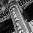 Stock Photo: Inscription in wood, Summer palace Beijing