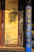 Ancient wall painting on a temple in China — Stockfoto