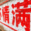 Big wall painting of chinese words — Stock Photo