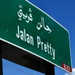 Stock Photo: JalPretty street sign in Bandar Seri Begaw- Brunei Darusalam