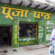 Grocery store in North India - asia — Stock Photo