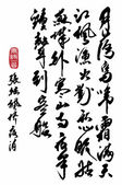 Chinese Calligraphy on the wall — Stock Photo