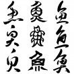 """Chinese Calligraphy """"Yu"""" — Stock Photo #9391810"""