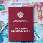 Постер, плакат: Российские деньги и пенсионное удо