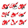 Swoosh Arrow Symbol Icons — Stock Vector