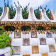 Park Guell wall — Stock Photo