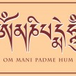 Royalty-Free Stock Vector Image: Mantra Om Mani Padme Hum