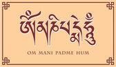 Mantra om mani padme hum — Wektor stockowy