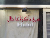 Halal sign — Stock Photo