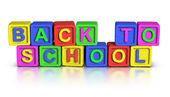 играть блоки: обратно в школу — Стоковое фото