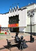 Teatro de fantoches de nizhny novgorod — Fotografia Stock