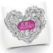 Drawing vector Greeting card of heart Be my Valentine — Stock Vector