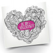 Drawing vector Greeting card of heart Be my Valentine. — Stock Vector