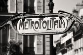 Vintage undreground sign in Paris — Stock Photo