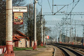 Plattform av ryska landet railroad station — Stockfoto