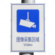 Chinese English Video Surveillance Street Sign — Stock Photo