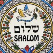Stock Photo: Shalom peace