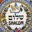 Royalty-Free Stock Photo: Shalom peace