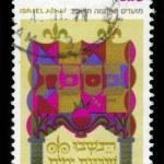 Holiday of Sukkot, Joyous Festivals 5732-1971 — Stock Photo