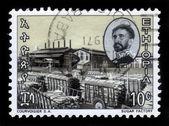 Emperor Haile Selassie and sugar factory — Stock Photo