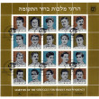 Постер, плакат: Martyrs of the struggle for independence of Israel