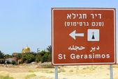 Monasterio de san gerasimos (deir hajla), israel — Foto de Stock