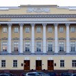 Constitutional court of the Russian Federation. - Stock Photo