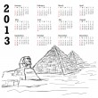 Egypt pyramid 2013 calendar — Stock Vector #13682653