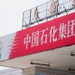 Sinopec(China petrochemical corporation) gas station sign — Stock Photo