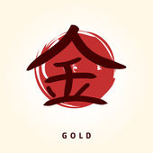 Kanji gold — Stock Photo