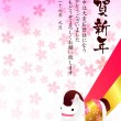 Horse New Year s greeting card background — ベクター素材ストック