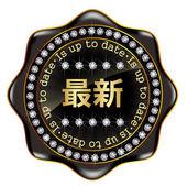 Mais recente quadro de medalha — Vetor de Stock
