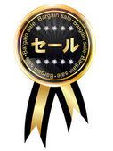 Medal rama sprzedaż — Stockvector