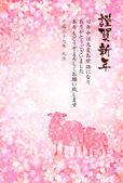 Sheep Cherry New Year s card — Stock Vector