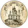 Original digital drawing of Saint Andrew orthodox church by Rastrelli in Kyiv (Kiev), Ukraine — Stock Vector #31619299
