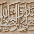 Koran script - Stock Photo