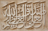 Koran-skript — Stockfoto