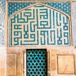 Tiled oriental Ateegh Jame mosque — Stock Photo