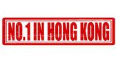 No one in Hong Kong — Stock Vector
