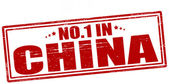 No one in China — Stock Vector
