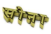 Golden gold hindi india text — Stock Photo