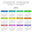 2014 calendar chinese version — Stock Photo