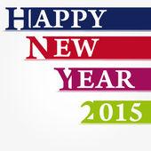 ευτυχισμένο το νέο έτος 2015 — Διανυσματικό Αρχείο