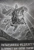 The image of St. George the victorious — Stockfoto
