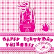 Happy birthday - Invitation card for girl with princess castle a — Векторная иллюстрация