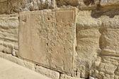 Western Wall stone, Jerusalem. — Stock Photo