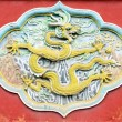 Stock Photo: Yellow Chinese Dragon