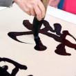 Chinese calligraphy — Foto de Stock