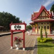 Hua Hin Station & Royal Pavilion — Stock Photo